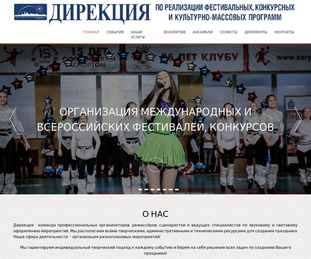 Скрин_Дирекция-1024x853